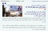 شواهدی تکان دهنده از اینکه تنها بسیجی کشته شده در حوادث پس از انتخابات هم توسط سپاه و بسیج به قتل رسیده است(+مدارک)